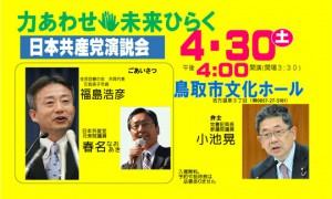 30日・鳥取市文化ホールで日本共産党演説会